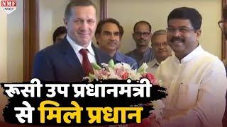 Delhi में Pradhan के साथ रूसी उप प्रधानमंत्री ने की मुलाकात