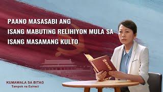"""Tagalog Christian Movie Extract 5 From """"Kumawala sa Bitag"""": Paano Masasabi ang Isang Mabuting Relihiyon Mula sa Isang Masamang Kulto"""