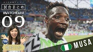 ナイジェリアのムサが無双!W杯デイリー試合まとめ DAY 09