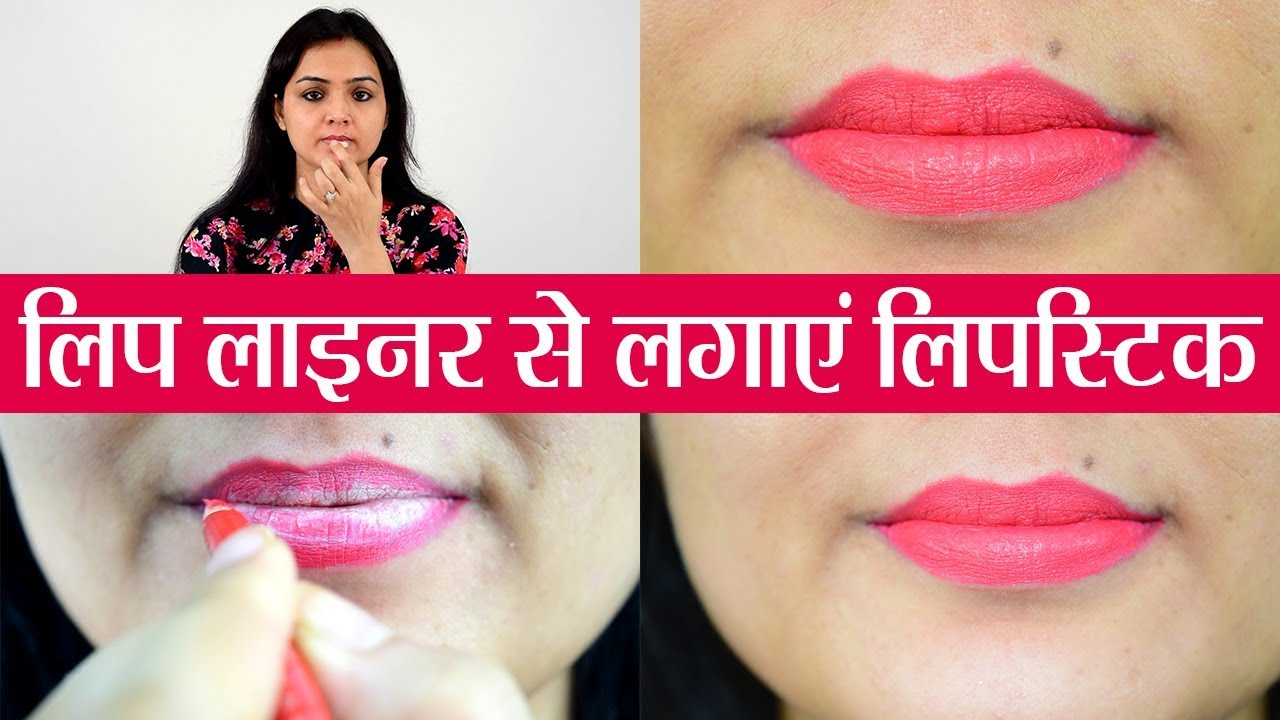 how to apply lip liner youtube