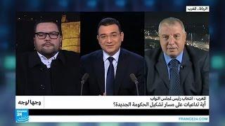 المغرب - انتخاب رئيس لمجلس النوب.. أية تداعيات على مسار تشكيل الحكومة الجديدة؟
