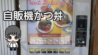 【レトロ自販機】自販機のかつ丼と天ぷらそばを食べてみた / Retro vending machine in Kanagawa