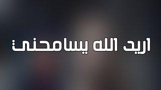 اغاني عراقية 2019 / اريد الله يسامحني - حتى الوفي هم خان #بطيئ & مسرع
