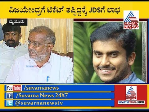JDS Master Plan, Likely To Field GT Devegowda's Son Harish Gowda In Varuna.