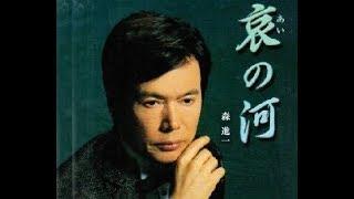 「哀の河」(2003年) 作詞:かず翼 作曲:四方章人 かなり♯ に上げ歌っ...