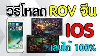 New!!! วิธีโหลด ROV จีนบน ios พร้อม VPN ใช้งานได้ตลอด เล่นได้ 100%