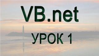 Visual Basic.net - Урок 1