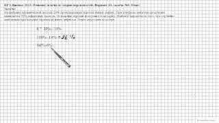 ЕГЭ Ященко 2015. Вариант 15, задача №5. Ответ