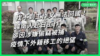 找不到工作又無法回國!越南人赴日工作卻因涉嫌偷竊被捕,疫情下外籍移工的絕望 【TODAY 看世界】