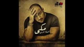 Ahmed Mekky - Hallet Mahshy / أحمد مكي - حلة محشى + Mp3 Download