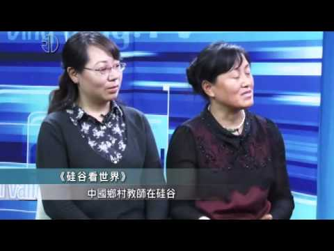 Innovation Dialog -  Chinese Rural Teachers in Silicon Valley