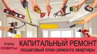 Капитальный ремонт квартиры – пошаговый план ремонтных работ(Капитальный ремонт квартиры можно начинать только после тщательного планирования. Этапы капитального..., 2016-07-11T03:00:00.000Z)