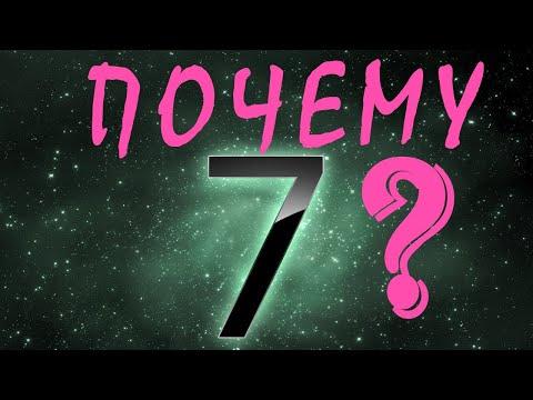 ПОЧЕМУ 7 |СЕМЬ ДНЕЙ |СЕМЬ НОТ |СЕМЬ ЦВЕТОВ |СЕМЬ ЧУДЕС | ЧАКР | . . .