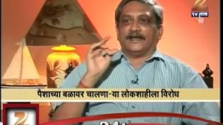 Rokh Thok Manohar Parikar