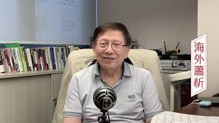 對比香港和智利的遊行示威 香港的結局可以預見?〈蕭若元:海外蕭析〉2019-10-22