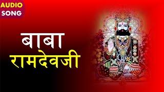 Rajasthani DJSong BaBa RamDev Ji Marwadi Bhajan Audio Song