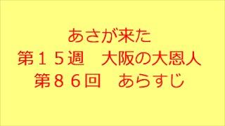 連続テレビ小説 あさが来た 第15週 大阪の大恩人 第86回 あらすじで...