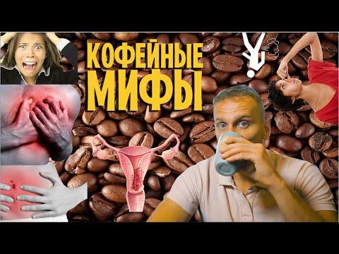 Кофе полезен,  доктор Утин?