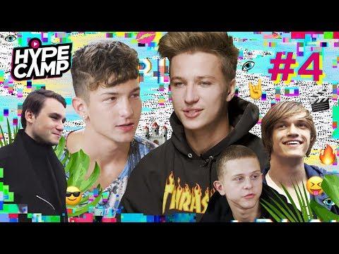 HYPE CAMP // ПРИВЕТ, АМЕРИКА! #4 // Катя Клэп, ЯнГо, Энни Мэй, Даня Комков, Chris Oflyng