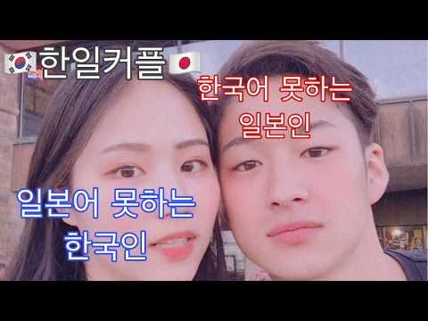 한일커플 국제커플 / 대화가 안통하는 커플의 브이로그/日韓カップル 会話が通じないカップルのVlog