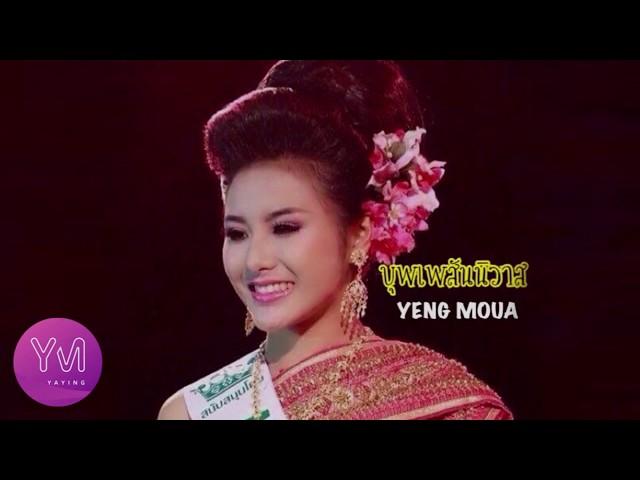 Yeng Moua  - cover ????????????? ???? ?????? ??????????