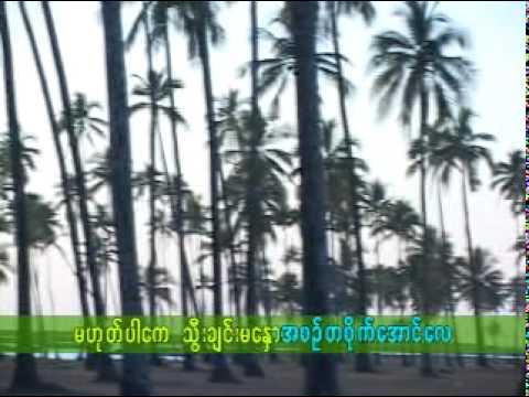သဇင္ကိုရာ ပန္ပါလီ (ဦးေမာင္သိန္း)