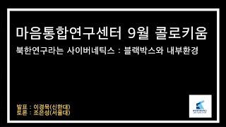 [200918]콜로키움_북한연구라는 사이버네틱스 : 블…