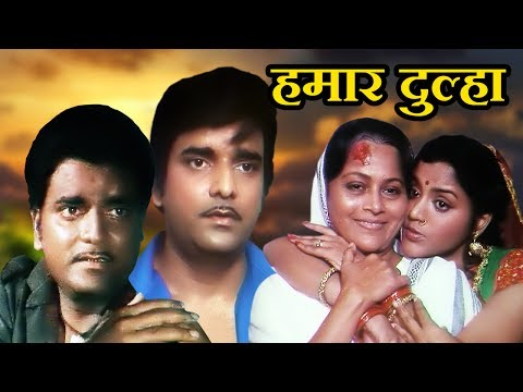 Hamaar Dulha - Full Bhojpuri Movie | Kunaal, Aanchal