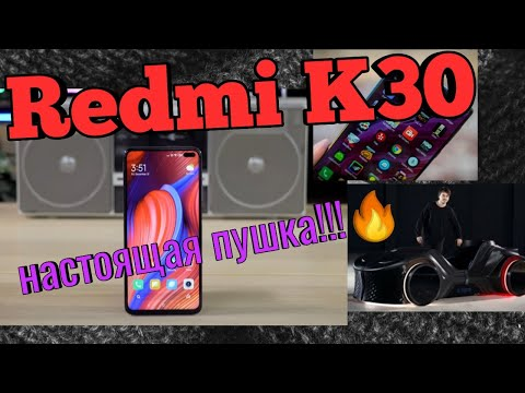 Xiaomi Redmi K30 - НЕОЖИДАННО 🔥 / Mi Mix 4 БУДЕТ