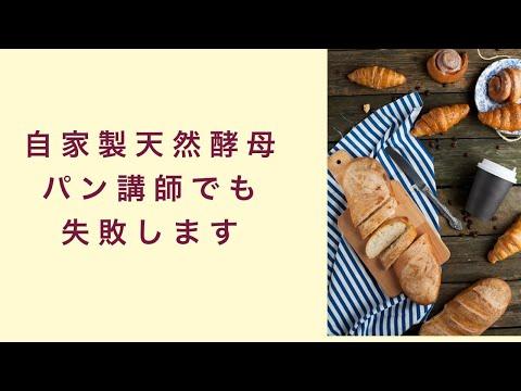 【自家製天然酵母】天然酵母パン講師でも失敗をします フルーツ酵母 自家製天然酵母 パン教室 教室開業 大阪 奈良 東京 名古屋 オンライン講座