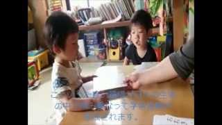 南町田みつたま保育園の2歳児の動画です。生活の中でも覚えた言葉を使う...