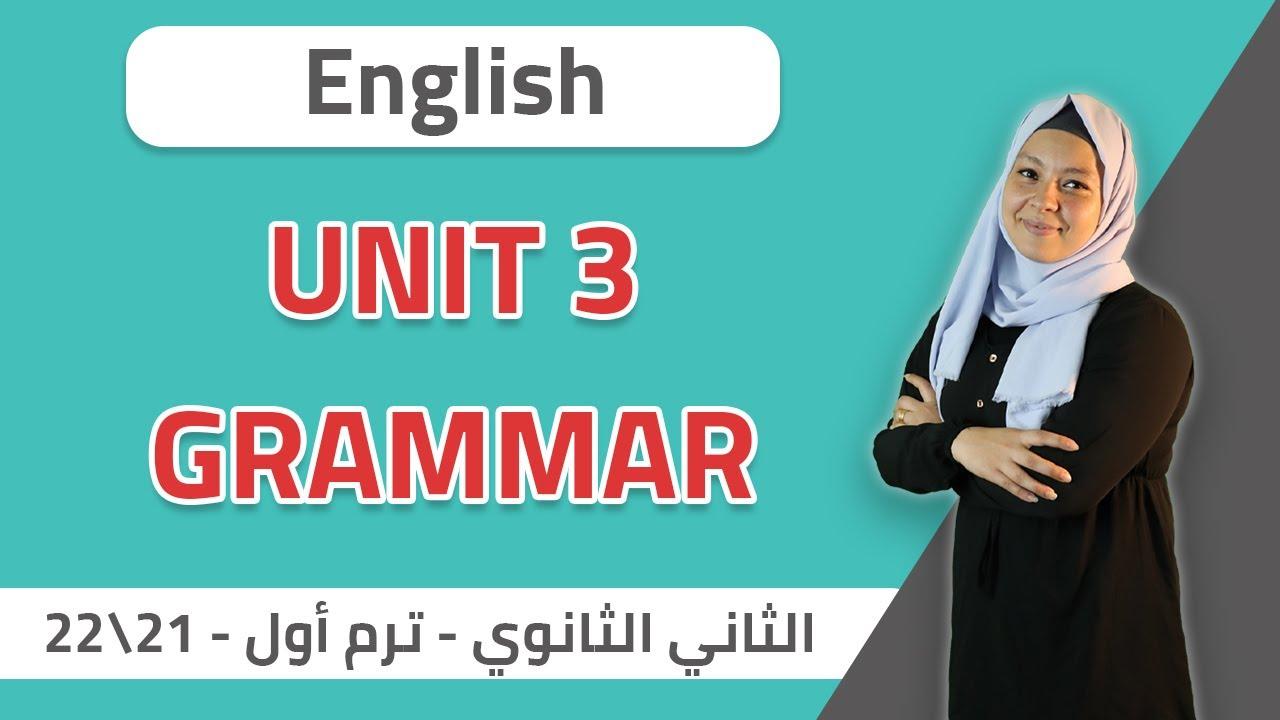 English | Unit 3 Grammar | الخطة | صف ثاني ثانوي — ترم أول — 2021-2022