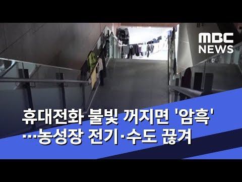 휴대전화 불빛 꺼지면 '암흑'…농성장 전기·수도 끊겨 (2019.09.19/뉴스데스크/MBC)