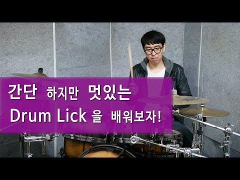 [드럼레슨] 간단하지만 멋있는 드럼릭(Drum Lick)!! By 일산드럼학원 저스트드럼 Drum Lesson