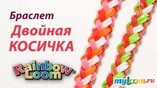 Браслет ДВОЙНАЯ КОСИЧКА из резинок Rainbow Loom Bands. Урок 207 | Rainbow Loom Bracelet