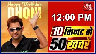 10 minute 50 khabrien ms dhoni celebrates his 35th birthday today and more