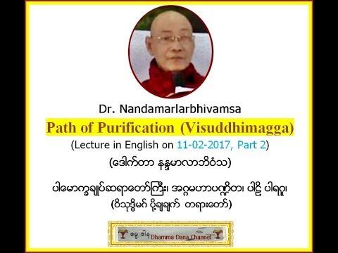 Path of Purification (Visuddhimagga) (11-02-2017, Part 2)  ၊ အ႐ွင္နနၵမာလာဘိ၀ံသ