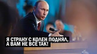 Очередной бред Царя - Кремль спасает Россию, а вы не цените! - новости, политика
