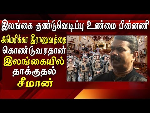 Live and let to live seeman seeman latest speech tamil news live  for tamil news today news in tamil tamil news live latest tamil news tamil #tamilnewslive sun tv news sun news live sun news   Please Subscribe to red pix 24x7 https://goo.gl/bzRyDm  #tamilnewslive sun tv news sun news live sun news