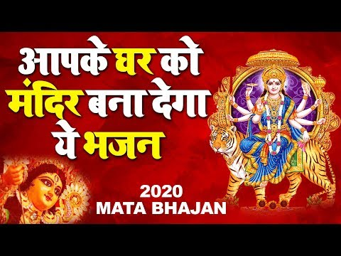 आपके घर को मंदिर बना देगा ये भजन - 2020 Mata Bhajan - New Mata Bhajan 2020