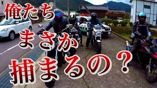 【CBX400F】温井ダムガクブルツー 【捕まる】【逃走】 thumbnail