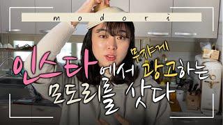 인스타에서 핫하게 광고중인 이쁜 주방 용품 모도리 소담…