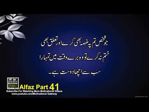Alfaz part 41 great quotes about life in hindi urdu || motivational quotes in urdu