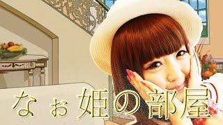 MC:渋沢一葉 ゲスト:山口菜緒(なぉ姫 ) アイドル、バラエティ、幅広...