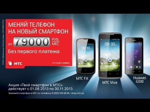 Акция Твой смартфон в МТС