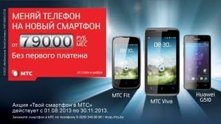 """Акция """"Твой смартфон в МТС"""""""