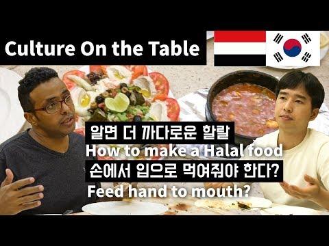 Part1-중동예맨&한국의 문화(feat.중동음식)-CulturalExchangeOnTheTable-Yemen in MiddleEast&Korea+Yemeni food
