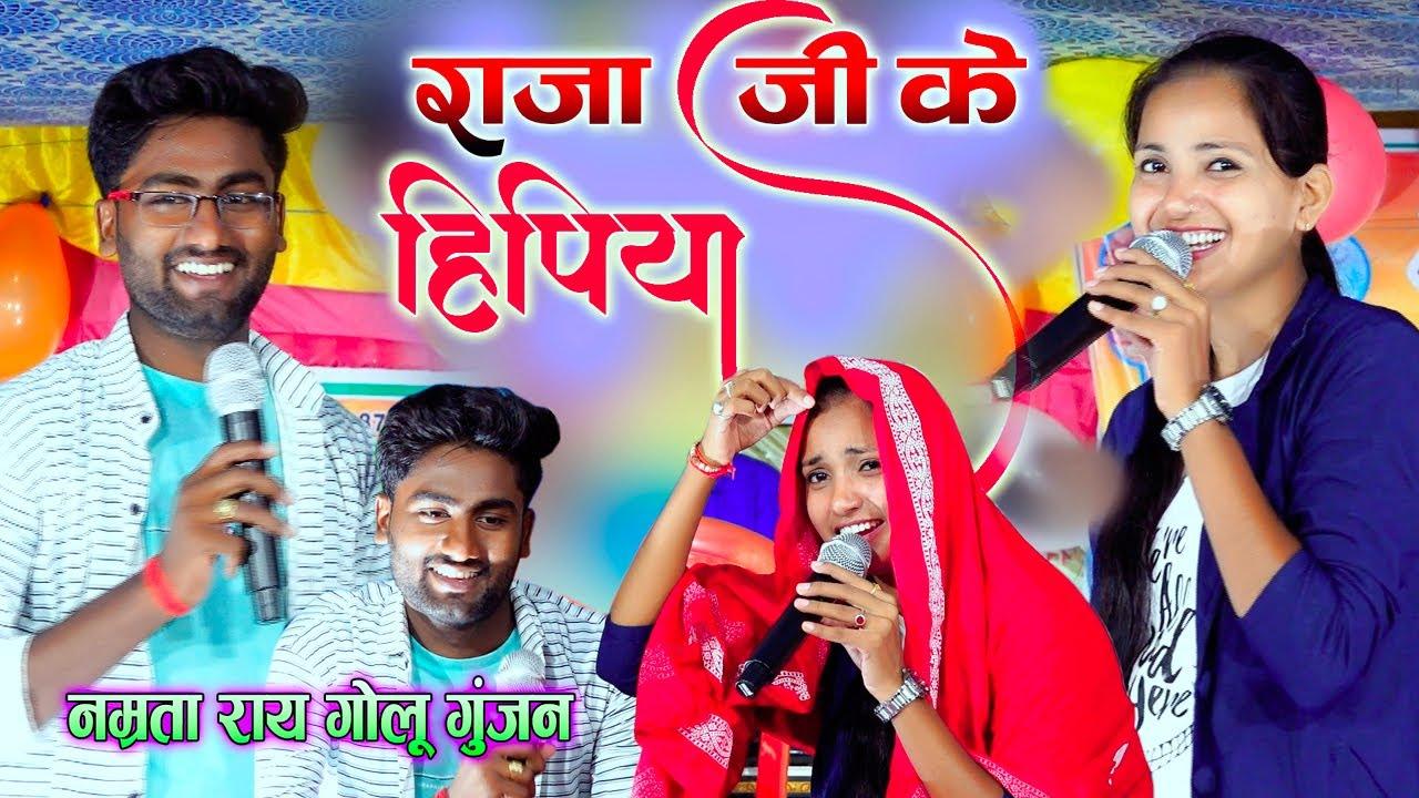 #Namrata_Rai-Golu_Gunjan बलमु जी के हिपिया हीरोऊओ से हैबी लागे हे- नम्रता राय का न्यू स्टेज शो 2021