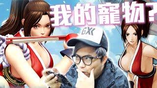 將不知火舞變成自己的寵物 (12/1有得玩喇!)【如果的世界】(Kz Phone)