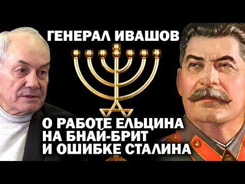 Генерал Ивашов о